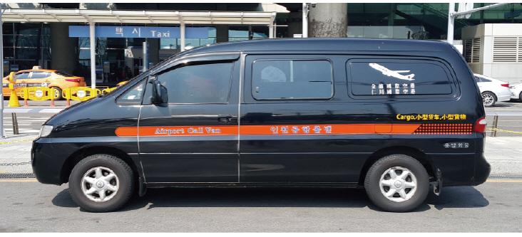 cargo moving van in incheon airport